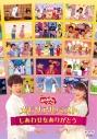 【DVD】おかあさんといっしょ メモリアルベスト~しあわせをありがとう~の画像