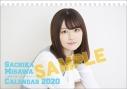 【カレンダー】三澤紗千香 卓上 2020年カレンダーの画像