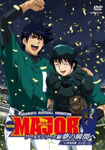 【DVD】OVA MAJOR ワールドシリーズ編 ~夢の瞬間へ~ 特別版+メッセージ