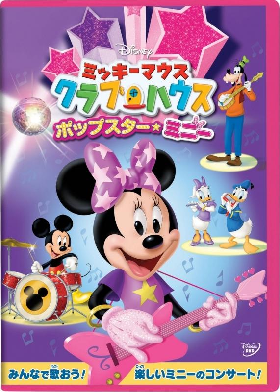 【DVD】ミッキーマウス クラブハウス ポップスター・ミニー
