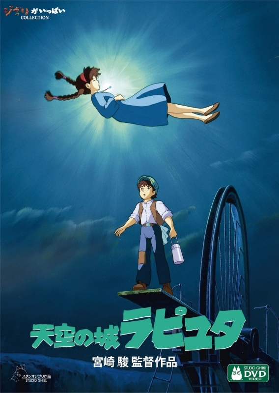 【DVD】映画 天空の城ラピュタ