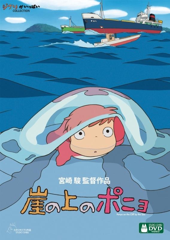 【DVD】映画 崖の上のポニョ