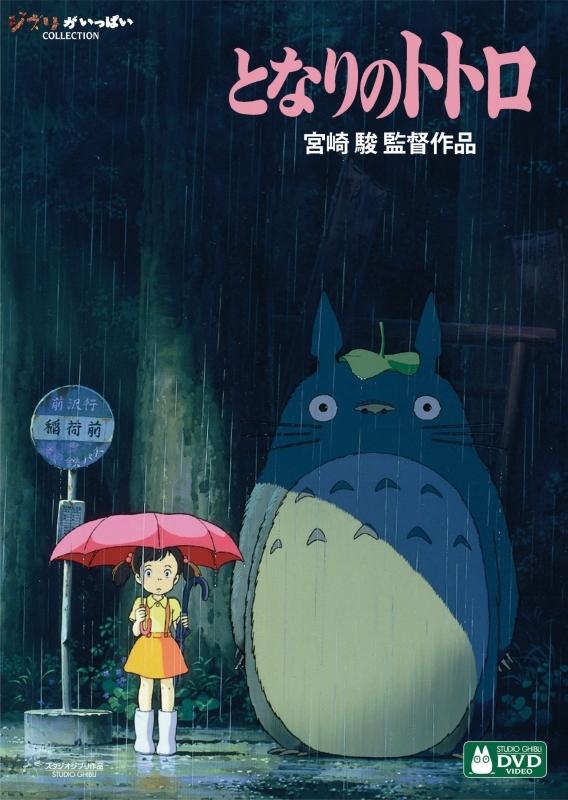 【DVD】映画 となりのトトロ