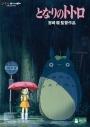 【DVD】映画 となりのトトロの画像