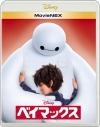 【Blu-ray】映画 ベイマックス MovieNEXの画像