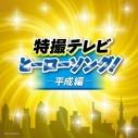 【アルバム】ザ・ベスト 特撮テレビヒーローソング! -平成編-の画像