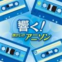 【アルバム】ザ・ベスト 響く! 懐かしのアニソンの画像