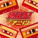 【アルバム】ザ・ベスト 燃える! 懐かしのアニソンの画像