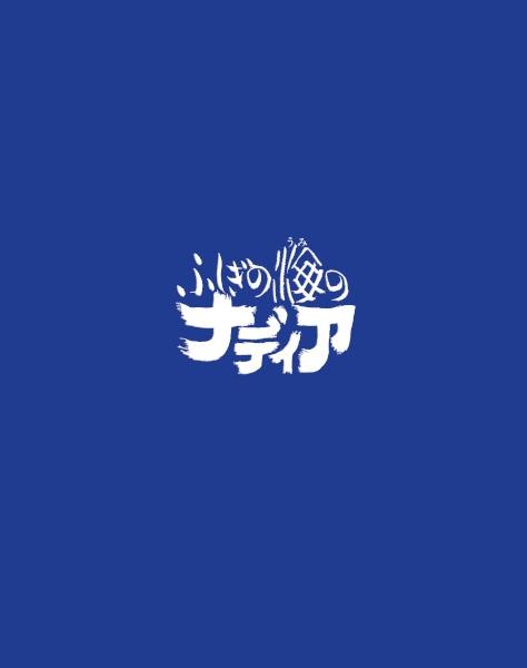 【Blu-ray】TV ふしぎの海のナディア Blu-ray BOX STANDARD EDITION