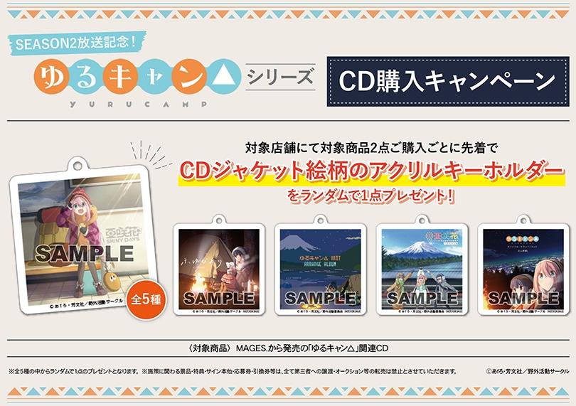SEASON2放送記念!「ゆるキャン△」シリーズCD購入キャンペーン画像