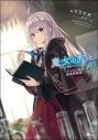 【小説】魔女の旅々(10) ドラマCD付き限定特装版 の画像