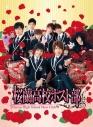 【DVD】TV 実写版 桜蘭高校ホスト部 DVD-BOXの画像