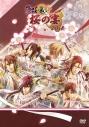 【DVD】イベント 薄桜鬼 桜の宴 2018 通常版の画像