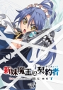 【Blu-ray】TV 新妹魔王の契約者(テスタメント) BURST 第3巻の画像