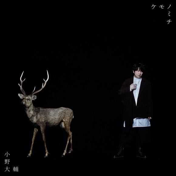 【主題歌】TV 怪物事変 OP「ケモノミチ」/小野大輔 通常盤