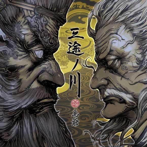 島爺/三途ノ川 初回限定盤
