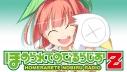 【DJCD】ラジオCD ほめられてのびるらじおZ Vol.31の画像