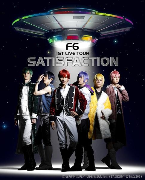 舞台 おそ松さん on STAGE F6 1st LIVEツアー Satisfaction