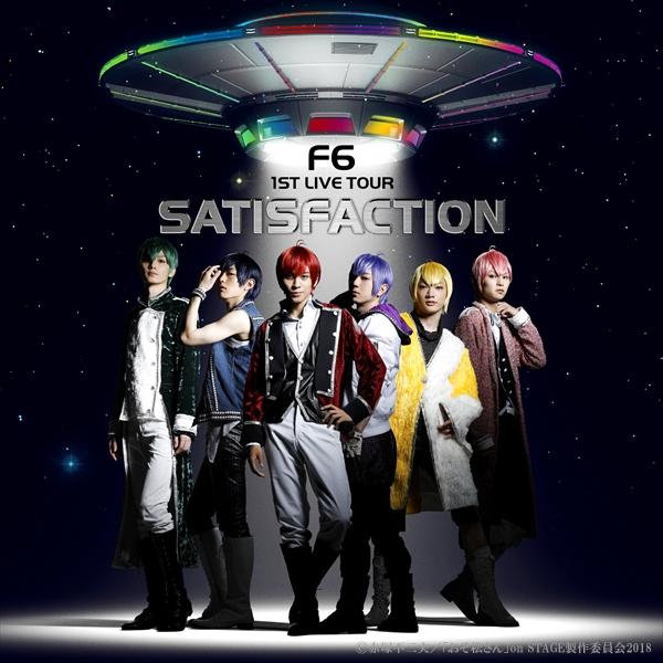 舞台 おそ松さん on STAGE F6 1st ALBUM Satisfaction