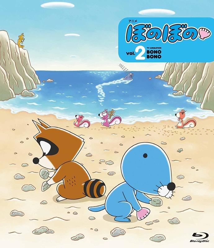 【Blu-ray】TV ぼのぼの 2 特装版