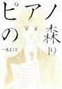 【コミック】ピアノの森(19)の画像