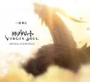 【サウンドトラック】神撃のバハムート VIRGIN SOUL オリジナル・サウンドトラック 特装盤 初回限定生産の画像