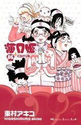 【コミック】海月姫(6)