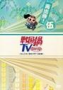 【DVD】TV 戦国鍋TV ~なんとなく歴史が学べる映像~ 再出陣! 伍の画像