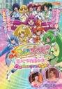 【DVD】舞台 スマイルプリキュア! ミュージカルショー~ドキドキ!がくえん七ふしぎ大騒動!!~の画像