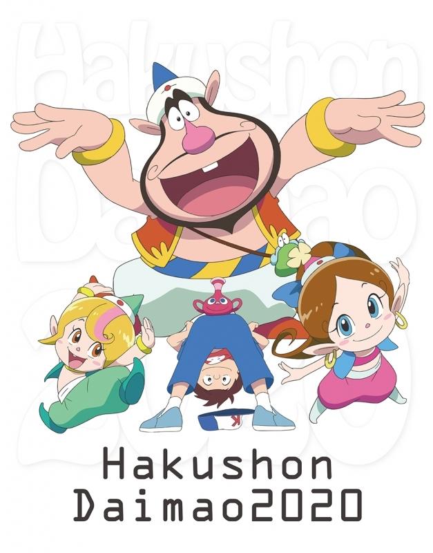 【Blu-ray】TV ハクション大魔王2020 Blu-ray Disc BOX 完全生産限定版