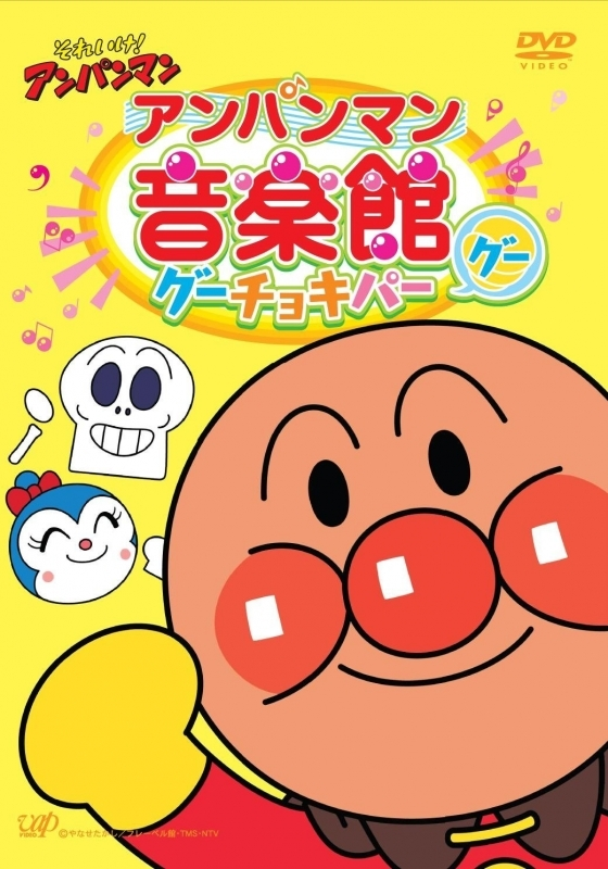 【DVD】アンパンマン音楽館 グーチョキパー
