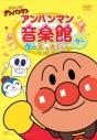 【DVD】アンパンマン音楽館 グーチョキパーの画像