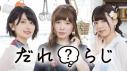 【DVD】だれ?らじ 主題歌CD3000枚達成記念ご褒美パーティーの画像
