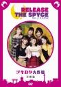 【DVD】RELEASE THE SPYCEツキカゲ大作戦 京都編の画像