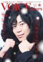 【ムック】VOICE STARS Vol.16の画像