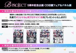B-PROJECT 5周年記念企画 CD旧譜フェア&パネル展画像