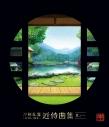 【アルバム】ゲーム 刀剣乱舞-ONLINE- 近侍曲集 其ノ一の画像