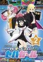 【DVD】TV Hi☆sCoool! セハガール Vol.2の画像