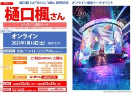 樋口楓 1stアルバム「AIM」発売記念 オンライン個別トークイベント画像