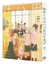 【DVD】TV 田中くんはいつもけだるげ 7 特装限定版の画像