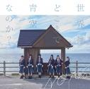 【マキシシングル】NGT48/世界はどこまで青空なのか? TYPE-Aの画像