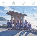 【マキシシングル】NGT48/世界はどこまで青空なのか? TYPE-Cの画像