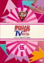 【DVD】TV 戦国鍋TV ~なんとなく歴史が学べる映像~ 伍の画像