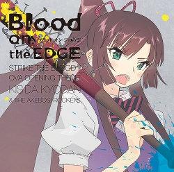 【主題歌】OVA ストライク・ザ・ブラッド II OP「Blood on the EDGE」/岸田教団&THE 明星ロケッツ 通常盤