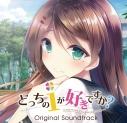 【サウンドトラック】ゲーム どっちのiが好きですか? -Original Soundtrack-の画像