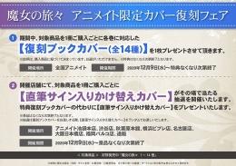 魔女の旅々 アニメイト限定カバー復刻フェア画像