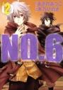 【コミック】NO.6〔ナンバーシックス〕(2)の画像