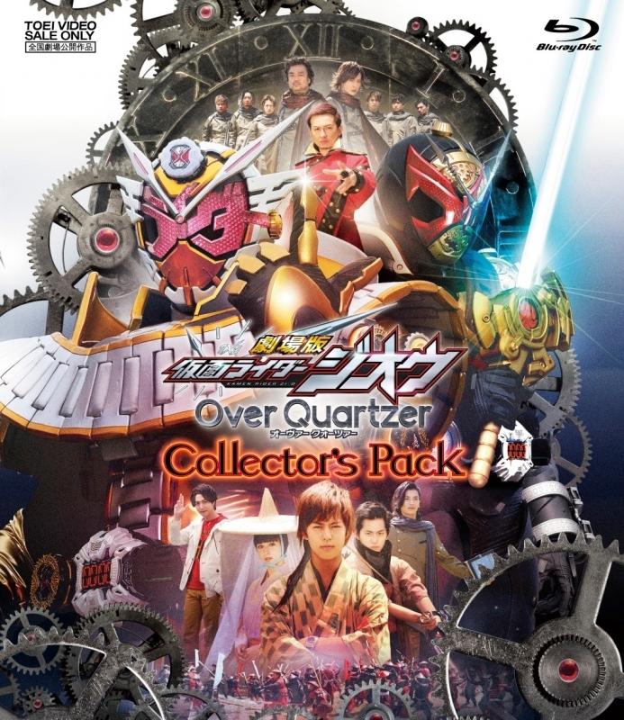 【Blu-ray】劇場版 仮面ライダージオウ Over Quartzer コレクターズパック