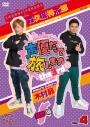 【DVD】TV 声優だって旅します the 3rd VOL.4 森久保祥太郎・木村昴 長野編の画像