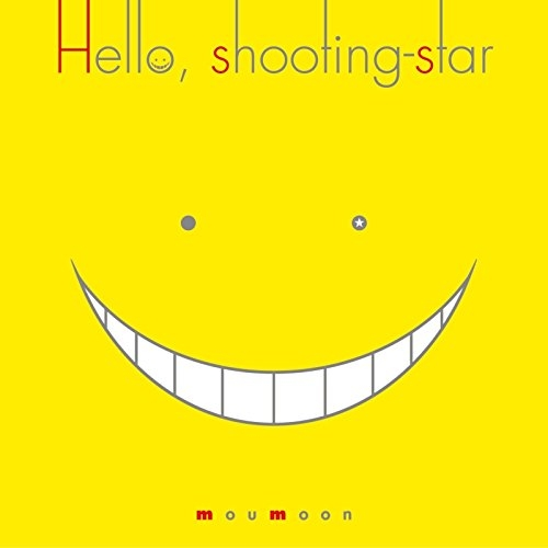 【主題歌】TV 暗殺教室 ED「Hello,shooting-star」/moumoon 通常盤